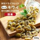 【送料無料 国産】ドライフルーツ キウイフルーツ 500g   グミのような食感 ドライキウイ ドライ キウイ 大容量 お徳…
