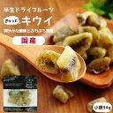 【国産】ドライフルーツ キウイフルーツ 小袋 34g | グミのような食感 キウイ 半生ドライ プレゼント ドライフルーツ …