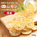 【送料無料 国産】ドライフルーツ レモン 500g | 皮まで美味しく、酸っぱさ控えめ 大好評の大容量! ドライレモン お…