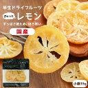 【国産】ドライフルーツ レモン 小袋 35g | 輪切り 皮まで美味しく、酸っぱさ控えめ 半生ドライ プレゼント ドライフ…