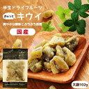 【国産】ドライフルーツ キウイフルーツ 大袋 102g | グミのような食感 キウイ 半生ドライ プレゼント ドライフルーツ…