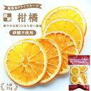 【送料無料】ドライフルーツ柑橘(オレンジ) 35g 砂糖不使用 無添加 | ドライオレンジ 安心の国内加工 健康 美容 ヘルシー 自然派おやつ オレンジ ヨーグルト かわいい プチギフト ギフト フォ