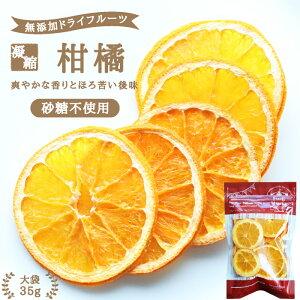 【送料無料】ドライフルーツ柑橘(オレンジ) 35g 砂糖不使用 無添加 | ドライオレンジ 安心の国内加工 健康 美容 ヘルシー 自然派おやつ オレンジ ヨーグルト かわいい プチギフト ギフト