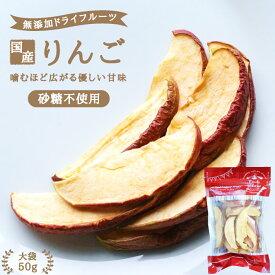 【国産】ドライフルーツ りんご 50g 砂糖不使用 無添加 | リンゴ 林檎 安心の国内加工 健康 美容 ヘルシー 自然派おやつ ヨーグルトに かわいい プチギフト フォンダンウォーター
