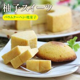 柚子スイーツギフトセット
