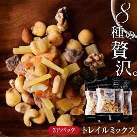 【送料無料】8種の贅沢トレイルミックス 3Pセット | ドライフルーツ&ミックスナッツ(オレンジ/パイン/キウイ/イチジク/カシューナッツ/アーモンド/くるみ/ジャイアントコーン)栄養豊富で美容食
