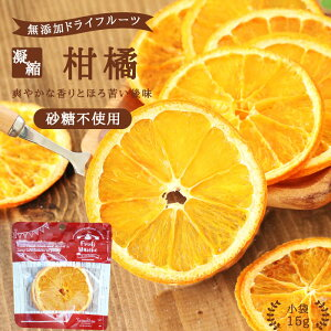 【送料無料】ドライフルーツ 柑橘(オレンジ)15g 砂糖不使用 無添加 | ドライオレンジ 安心の国内加工 健康 美容 ヘルシー 自然派おやつ オレンジ ヨーグルト かわいい プチギフト ギフト