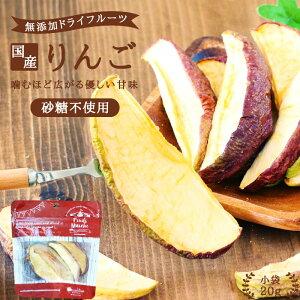 【送料無料】国産 ドライフルーツ りんご 20g 砂糖不使用 無添加 | ドライりんご ドライリンゴ リンゴ 林檎 安心の国内加工 健康 美容 ヘルシー 自然派おやつ ヨーグルトに かわいい プチギフ