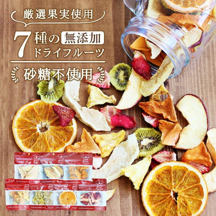 【送料無料】ドライフルーツ 7種セット 砂糖不使用 無添加 国内製造   りんご 梨 いちご キウイ パイン メロン 柑橘 オレンジ 一部国産果物使用 ミックス プチギフト プレゼントにも フォンダンウォーター お菓子 果物 フルーツ