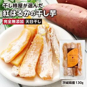 エントリーでP5倍★【茨城県産】干し芋 紅はるか 130g 平干し 天日干しで作りました 無添加 国産 | トロリととろける絶品の干し芋 干しいも ホシイモ おやつ ほしいも スイーツ お茶菓子 さつ