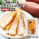 【送料無料】茨城県産 紅はるか 干し芋 130g×4個セット 平干し 天日干しで作りました 無添加 国産 | トロリととろけ…