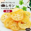 【送料無料 国産】ドライフルーツ レモン 250g | 輪切り 皮まで美味しく、酸っぱさ控えめ 大容量 お徳用 お得用 ご自…
