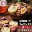 【送料無料】7種の国産 ドライフルーツ ミックス 250g 選べる3タイプ | ドライ レモン オレンジ いちご キウイ みかん 梅 ラフランス …