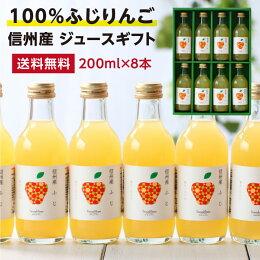 ふじりんご200mlジュース10本セット
