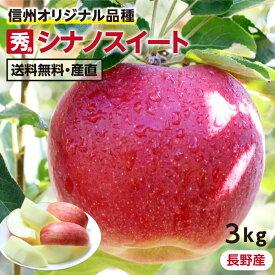 【送料無料】長野産 りんご シナノスイート 3kg 秀品 | 産地直送 葉とらずリンゴ リンゴ 林檎 信州 フルーツ 旬のフルーツ 贈答品 贈り物 お取り寄せ 旬の果物 ギフト ふじとつがるから生まれた甘いりんご 長野オリジナル品種