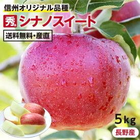 【送料無料】長野産 りんご シナノスイート 5kg 秀品 | 産地直送 葉とらずリンゴ リンゴ 林檎 信州 フルーツ 旬のフルーツ 贈答品 贈り物 お取り寄せ 旬の果物 ギフト ふじとつがるから生まれた甘いりんご 長野オリジナル品種