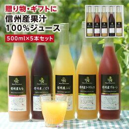 信州産100%果物ジュース5本ギフトセット