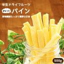 【国内加工】ドライフルーツ パイナップル・パイン 500g | ドライパイン ドライパイナップル 食物繊維たっぷり 大容量…
