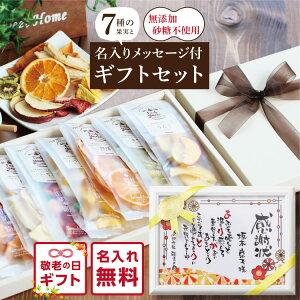 【送料無料】敬老の日ギフト オリジナル名入れ & 無添加ドライフルーツ セット