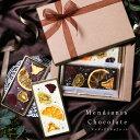 エントリーで更に5倍!【送料無料】バレンタイン チョコレート ギフト マンディアンチョコレート Mendiants Chocolate 2021 | ドライフ…