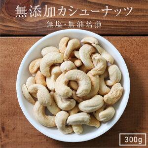 【送料無料】無添加 カシューナッツ 300g インド産 | 人気のナッツ 食塩不使用 無塩 素焼き 無油焙煎 おつまみ 美容 健康 栄養豊富 アンチエイジング ダイエットに 自然のサプリ