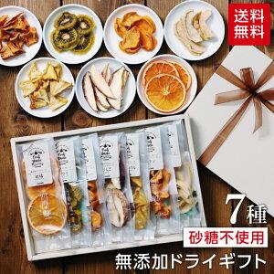 【送料無料】7種のドライフルーツ ギフト 無添加 砂糖不使用 国内加工 | 贈り物 お中元 お歳暮 誕生日 プレゼント ギフト 母の日 内祝い お返し りんご 梨 柿 キウイ パイン メロン オレンジ