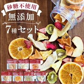 【送料無料】ドライフルーツ 7種セット 砂糖不使用 無添加 国内製造 | りんご 梨 柿 キウイ パイン メロン 柑橘 オレンジ 一部国産果物使用 ミックス プチギフト プレゼントにも フォンダンウォーター お菓子 果物 フルーツ