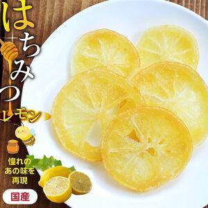 【送料無料】ドライフルーツ 国産 はちみつレモン 250g 懐かしのあの味を再現   輪切り 皮まで美味しく 大容量 お得用 ご自宅用 南信州菓子工房 半生ドライ 果物 フルーツ レモン 蜂蜜 はちみ