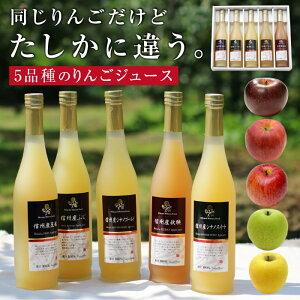 【送料無料】敬老の日 信州産 果汁100% りんごジュース 5本 ジュース ギフト あす楽 りんご5品種の飲み比べ | 果物 リンゴジュース ふじ 王林 シナノゴールド 秋映 シナノスイート 同じりん