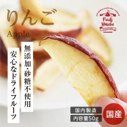 \200Pプレゼント/【国産】ドライフルーツりんご50g砂糖不使用無添加|リンゴ林檎安心の国内加工健康美容ヘルシー自然派おやつヨーグルトにかわいいプチギフトフォンダンウォーター