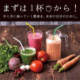 あなたの健康生活を応援する私の酵素