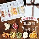 【送料無料】7種のドライフルーツ ギフト 無添加 砂糖不使用 国内加工 | 贈り物 お中元 お歳暮 誕生日 プレゼント ギ…