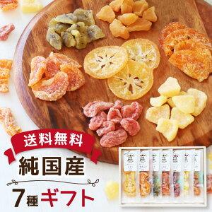 【送料無料】7種の国産果実 ドライフルーツ ギフト 可愛いリボン付き♪ ? ミックス レモン 清見オレンジ オレンジ キウイ みかん いちご りんご 加糖タイプ 贈り物 プレゼント お歳暮 お返