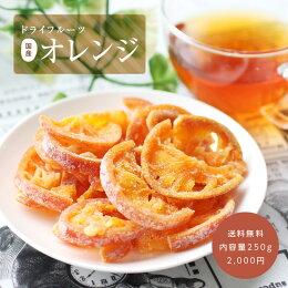【送料無料・国産】清見オレンジ使用!ドライフルーツオレンジ(みかん)250gプレゼントにも