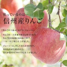 【国産】ドライフルーツりんご(ふじ)大袋120g|長野産ふじりんごを一口サイズにリンゴ林檎半生ドライプレゼントドライフルーツ果物フルーツ南信州菓子工房プチギフトフォンダンウォーターお菓子
