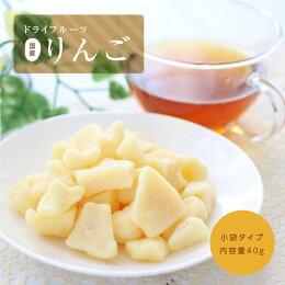 国産ドライフルーツりんご・リンゴ・林檎