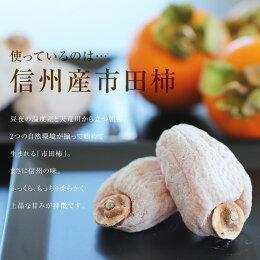 【送料無料・国産】ひとくち市田柿市田柿(干し柿)のドライフルーツ