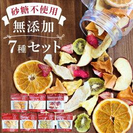 【送料無料】ドライフルーツ 7種セット 砂糖不使用 無添加 国内製造 | りんご 梨 いちご キウイ パイン メロン 柑橘 オレンジ 一部国産果物使用 ミックス プチギフト プレゼントにも フォンダンウォーター お菓子 果物 フルーツ