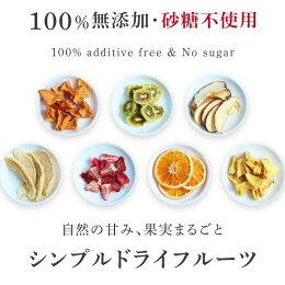 ドライフルーツ砂糖不使用無添加りんご
