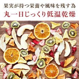 【送料無料】ドライフルーツ7種セット砂糖不使用無添加国内製造|りんご梨いちごキウイパインメロン柑橘オレンジ一部国産果物使用ミックスプチギフトプレゼントにもフォンダンウォーターお菓子果物フルーツ