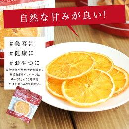 【無添加・砂糖不使用】ドライフルーツ柑橘(オレンジ)15g安心の国内加工健康美容ヘルシー自然派おやつヨーグルトにかわいいプチギフト