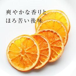エントリーで更に10倍!【砂糖不使用無添加】ドライフルーツ柑橘(オレンジ)35g|安心の国内加工健康美容ヘルシー自然派おやつオレンジヨーグルトかわいいプチギフトギフトフォンダンウォーターお菓子果物フルーツ