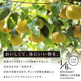 【国産】ドライフルーツ梨(なし/ナシ)無添加砂糖不使用60g安心の国内加工健康美容ヘルシー自然派おやつヨーグルトにかわいいプチギフト