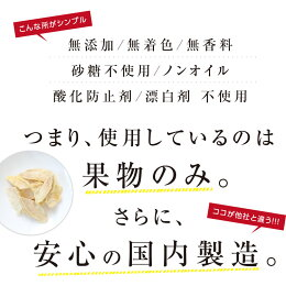 【国産】ドライフルーツ梨(なし)20g無添加砂糖不使用安心の国内加工健康美容ヘルシー自然派おやつナシヨーグルトにかわいい