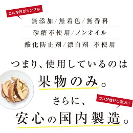 【国産】ドライフルーツりんご(林檎)無添加砂糖不使用60g長野・信州産安心の国内加工健康美容ヘルシー自然派おやつヨーグルトにかわいいプチギフト