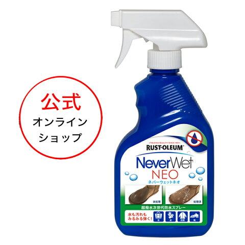ネバーウェットネオ(NeverWetNEO)ねばーうぇっとねお325ml