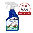 【公式】ネバーウェット ネオ(NeverWet NEO)325ml 強力!超はっ水 防水スプレー 撥水スプレー 撥水 スプレー 防水…