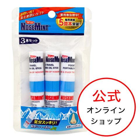 【メーカー直販】ノーズミント(nosemint)素数株式会社