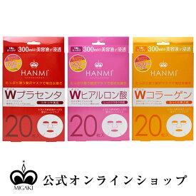 【あす楽】MIGAKI ハンミフェイスマスク 20枚入【メーカー直販】素数株式会社【美顔 保湿 フェイスマスク フェイスケア スペシャルケア エイジングケア 潤い 乾燥肌 美容 マスク】