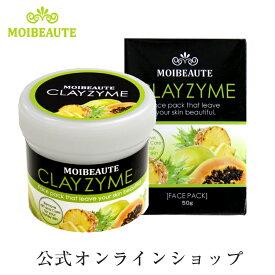 【訳あり大特価78%OFF】【あす楽】モイボーテ クレイザイムパック (moibeaute clay zyme) 素数株式会社 【メーカー直販】